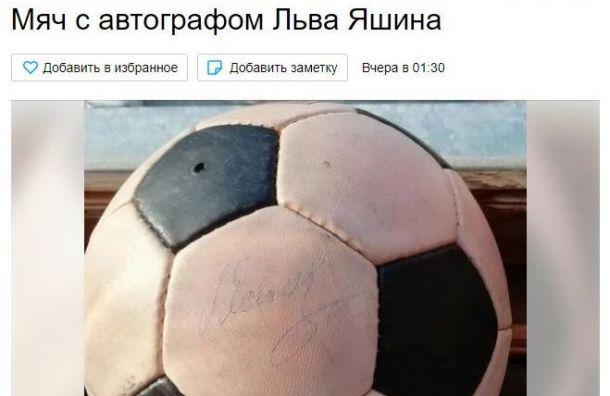 Мяч савтографом Льва Яшина продают наAvito за10 миллионов рублей