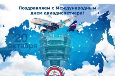 Коллаж сSSJ-100 появился всоцсетях профсоюза авиадиспетчеров