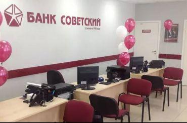 Главу правления банка «Советский» обвиняют вприсвоении 1,7 млрд рублей