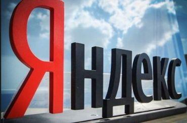 Акции «Яндекса» обвалились на 20%