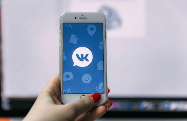 Пользователи «ВКонтакте» пожаловались насбои вработе сервиса