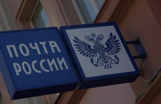 Изотделения Почты России украли 140 тысяч рублей