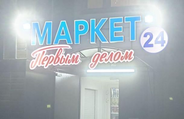 Группа «Дикси» откроет вПетербурге магазины под брендом «Первым делом»