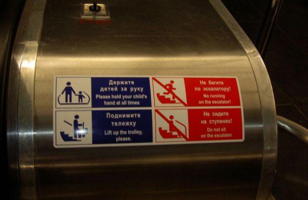 Петербургский метрополитен признали самым безопасным в России