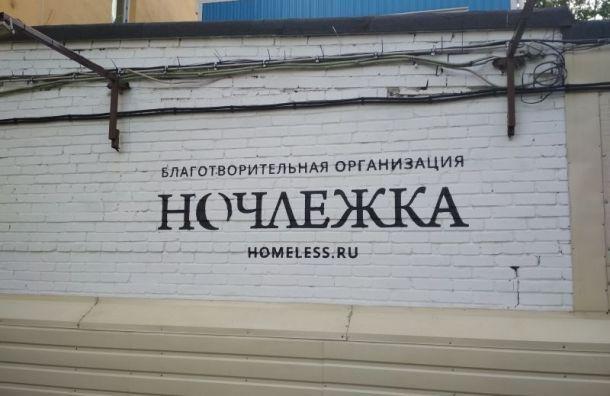 Эспресс-помощь собрала для «Ночлежки» более 600 тысяч рублей