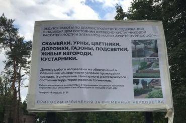 Сестрорецк: Сносим сквер— уплотняемДК