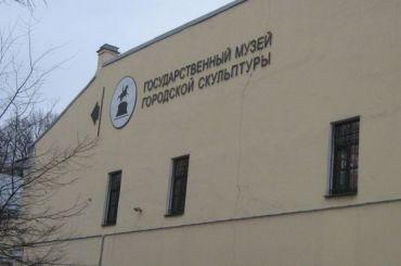 Прокуратура нашла нарушения вработе музея скульптуры