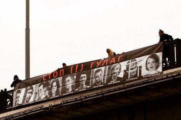 Активисты развесили рядом сКремлем растяжку «Стоп ГУЛАГ»