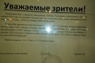Поклонники Успенской возмущены внезапной отменой концерта вПетербурге