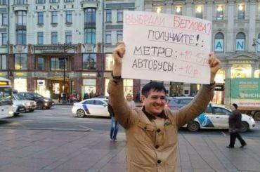 Участников одиночных пикетов задерживают вПетербурге