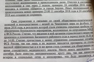 Петра Верзилова впервые опросили вполиции после отравления