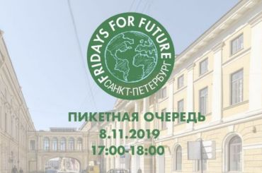 Активисты Fridays For Future продолжают экологические протесты
