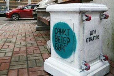 Уличный художник loketski сделал свой логотип Петербурга