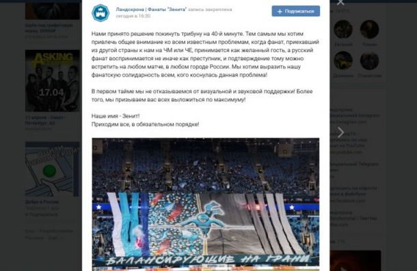 Болельщики «Зенита» собрались уйти с40-й минуты матча с«Динамо»