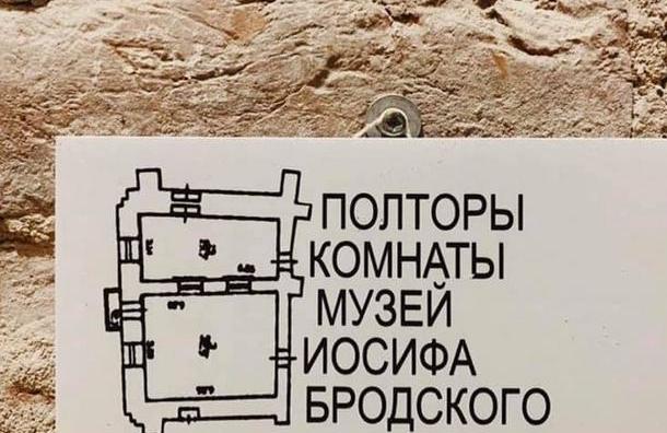 Музею Бродского придумали новый логотип