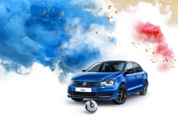 Volkswagen Polo стал спортивным вновой версии Football Edition