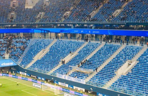 Поклонники футбола покинули «Газпром Арену» на40-й минуте матча