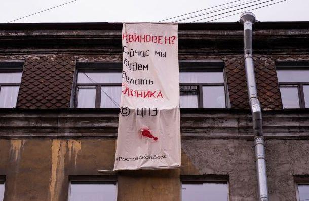 НаЗагородном вывесили баннер вподдержку фигурантов «ростовского дела»