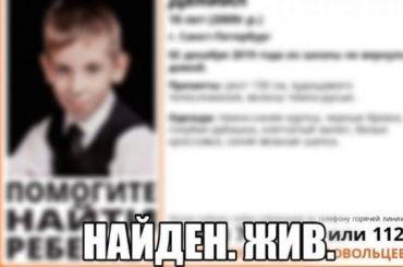 Пропавшего вПриморском районе школьника нашли