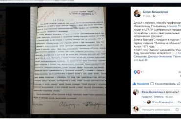 Профессор Алексей Ельяшевич нашел уникальный исторический документ