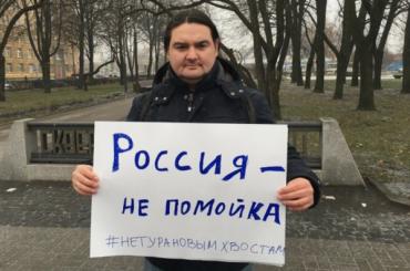 ВПетербурге прошли пикеты против «урановых хвостов»