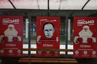 Провокационные листовки сликом Путина заполонили Петрозаводск