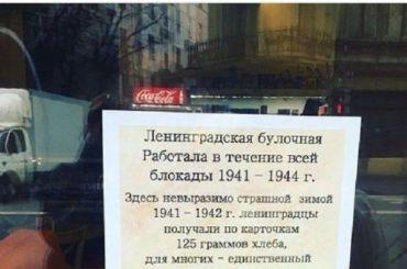 Блокадная булочная закрылась наКаменноостровском проспекте