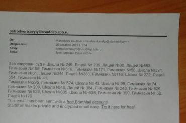 Утро начинается нескофе: петербургские суды снова эвакуируют
