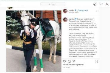 Девушку уволили изМВД заподписку наНавального