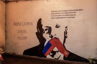 Арт-группа «Явь» украсила Обводный портретом Сахарова, ноего уничтожили