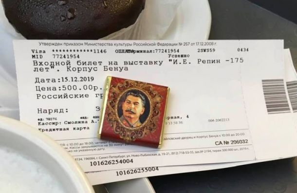 Посетителей Русского музея накормили вбуфете шоколадками соСталиным