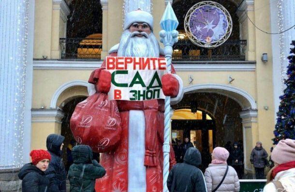 Дед Мороз вышел впикет против застройки сада наНеве