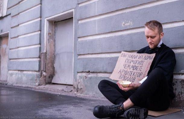 Идентаристы России устроили акцию «Бездомный Брюллов»