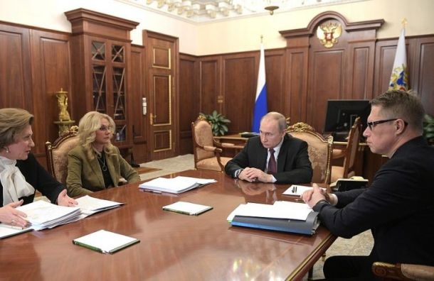Путин расспросил Голикову иПопову омерах попредупреждению коронавируса
