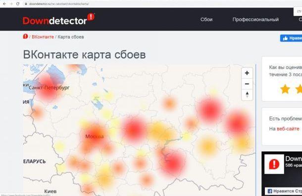 Сбой произошел всервисе «ВКонтакте»