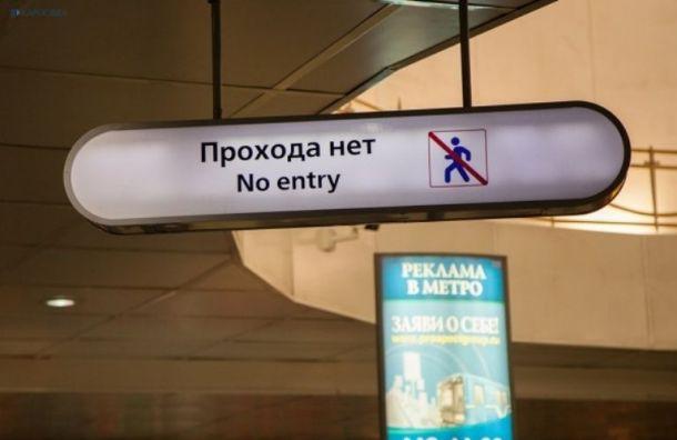 Режим работы «Проспекта Славы» и«Дунайской» сократили на3,5 часа