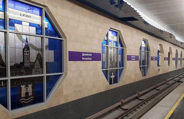 Изменится режим работы вестибюлей станций «Дунайская» и«Проспект Славы»