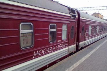 Сообщение сКитаем ограничили поездом Москва— Пекин