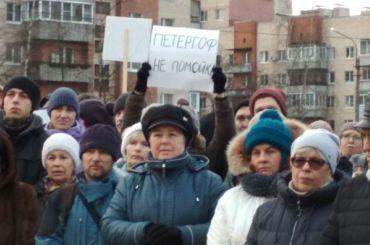 Петергоф непомойка: митинг против мусорных заводов продолжается