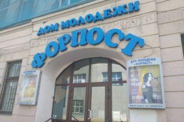 Наремонт дома молодежи «Форпост» потратят 360 млн рублей