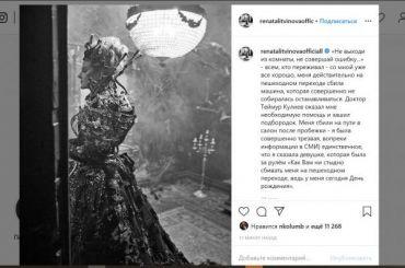 «Невыходи изкомнаты, несовершай ошибку»: Рената Литвинова обаварии