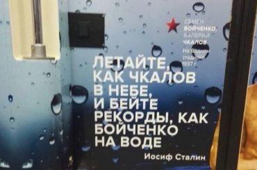 Цитаты Сталина появились вмосковском метро