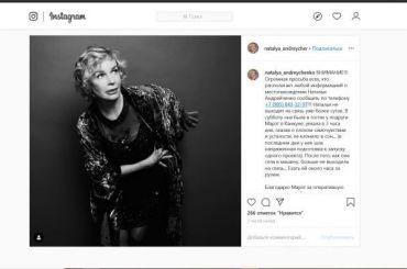 Актриса Наталья Андрейченко пропала вМексике