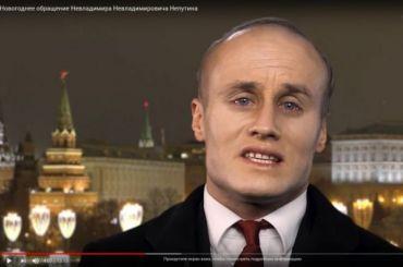 Поздравление Невладимира Непутина стало популярнее президентского