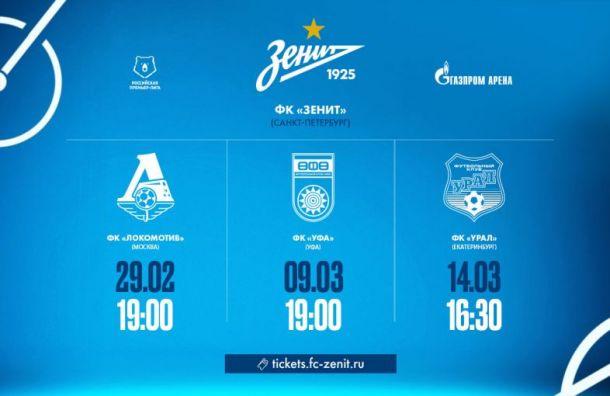 Билет наматч «Зенита» с«Уфой» можно купить за100 рублей