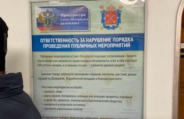 ВПетербургском метро появились антимитинговые плакаты