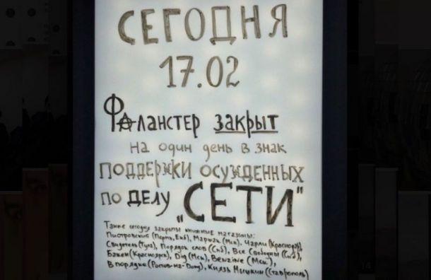 Независимые книжные закрылись повсей России