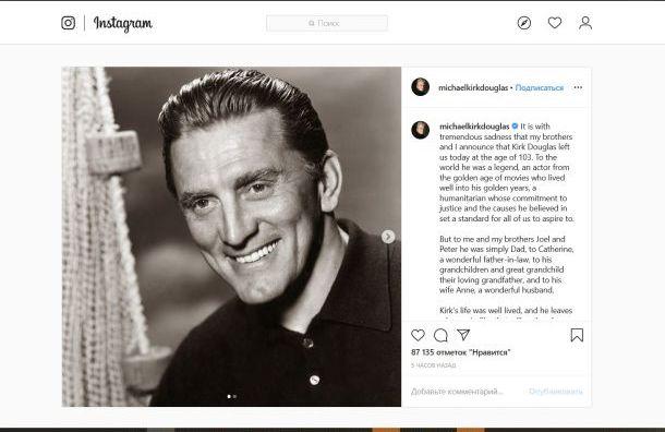 Американский актер Кирк Дуглас скончался