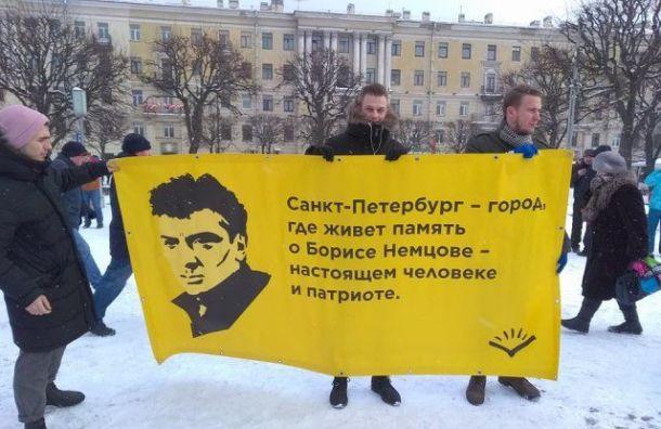 Смольный отказал организаторам марша Немцова понадуманным причинам