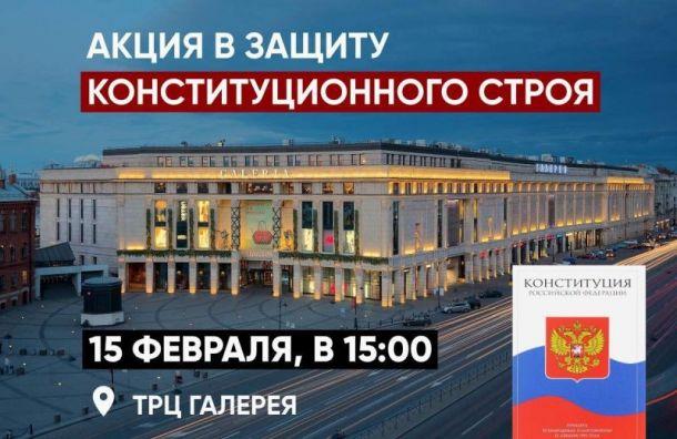 Пикеты против поправок кКонституции пройдут 15февраля